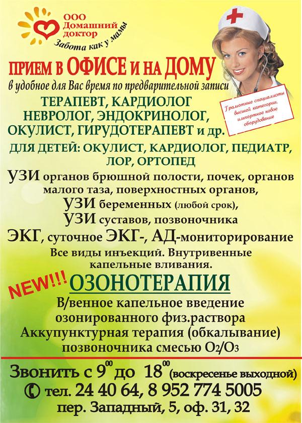 Медицинский центр Домашний Доктор, Дзержинск
